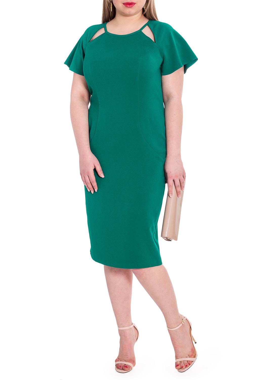 ПлатьеПлатья<br>Платье футляр - классика женственного стиля. Сдержанная и одновременно соблазнительная, эта модель остается эталоном элегантности и вкуса.  Платье приталенного силуэта. На передней части изделия рельефы с вырезами в швах проймы. На спинке средний шов с разрезом. Горловина окантована. Рукав реглан, короткий, расширенный.  Цвет: зеленый.  Длина рукава (от конечной плечевой точки) - 17 ± 1 см  Рост девушки-фотомодели 170 см  Длина изделия - 106 ± 2 см<br><br>Горловина: С- горловина,Фигурная горловина<br>По длине: Ниже колена<br>По материалу: Тканевые<br>По рисунку: Однотонные<br>По сезону: Лето,Осень,Весна<br>По силуэту: Приталенные<br>По стилю: Повседневный стиль<br>По форме: Платье - футляр<br>По элементам: С декором,С разрезом<br>Разрез: Короткий<br>Рукав: Короткий рукав<br>Размер : 48,50,52,54<br>Материал: Плательная ткань<br>Количество в наличии: 22