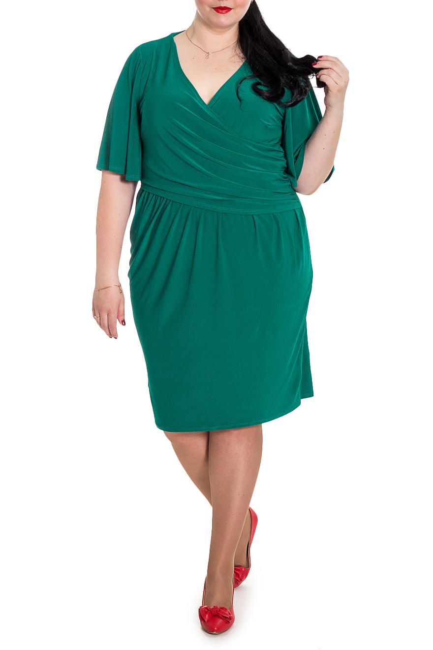 ПлатьеПлатья<br>Женственное платье приталенного силуэта. Модель станет идеальным дополнением к Вашему стильному гардеробу. Передняя часть изделия на quot;запахquot; со сборками по юбке и лифу. На спинке средний шов. Рукав втачной, сильно расширенный к низу, до локтя.  Цвет: изумруд.  Длина рукава - 36 ± 1 см  Рост девушки-фотомодели 176 см  Длина изделия - 111 ± 2 см<br><br>Горловина: V- горловина,Запах<br>По длине: Ниже колена<br>По материалу: Трикотаж<br>По рисунку: Однотонные<br>По сезону: Лето,Осень,Весна<br>По силуэту: Приталенные<br>По стилю: Кэжуал,Повседневный стиль<br>По форме: Платье - футляр<br>По элементам: С вырезом,С декором,Со складками<br>Рукав: До локтя<br>Размер : 56,58,60<br>Материал: Трикотаж<br>Количество в наличии: 9