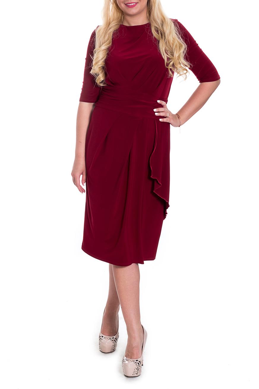 ПлатьеПлатья<br>Это платье станет идеальным дополнением к Вашему повседневному гардеробу.  Платье приталенного силуэта с втачным асимметричным поясом с драпировкой по талии. На передней части изделия складки и отлетная драпированная деталь. На спинке средний шов. Горловина обработана обтачкой. Рукав втачной, до локтя.  Цвет: бордовый.  Длина рукава - 35 ± 1 см  Рост девушки-фотомодели 170 см  Длина изделия: 46 размер - 103 ± 2 см 48 размер - 103 ± 2 см 50 размер - 103 ± 2 см 52 размер - 103 ± 2 см 54 размер - 106 ± 2 см 56 размер - 106 ± 2 см 58 размер - 106 ± 2 см<br><br>Горловина: С- горловина<br>По длине: Ниже колена<br>По материалу: Трикотаж<br>По рисунку: Однотонные<br>По силуэту: Приталенные<br>По стилю: Повседневный стиль<br>По форме: Платье - футляр<br>По элементам: С воланами и рюшами,С декором,Со складками<br>Рукав: До локтя<br>По сезону: Осень,Весна<br>Размер : 48,50<br>Материал: Трикотаж<br>Количество в наличии: 11