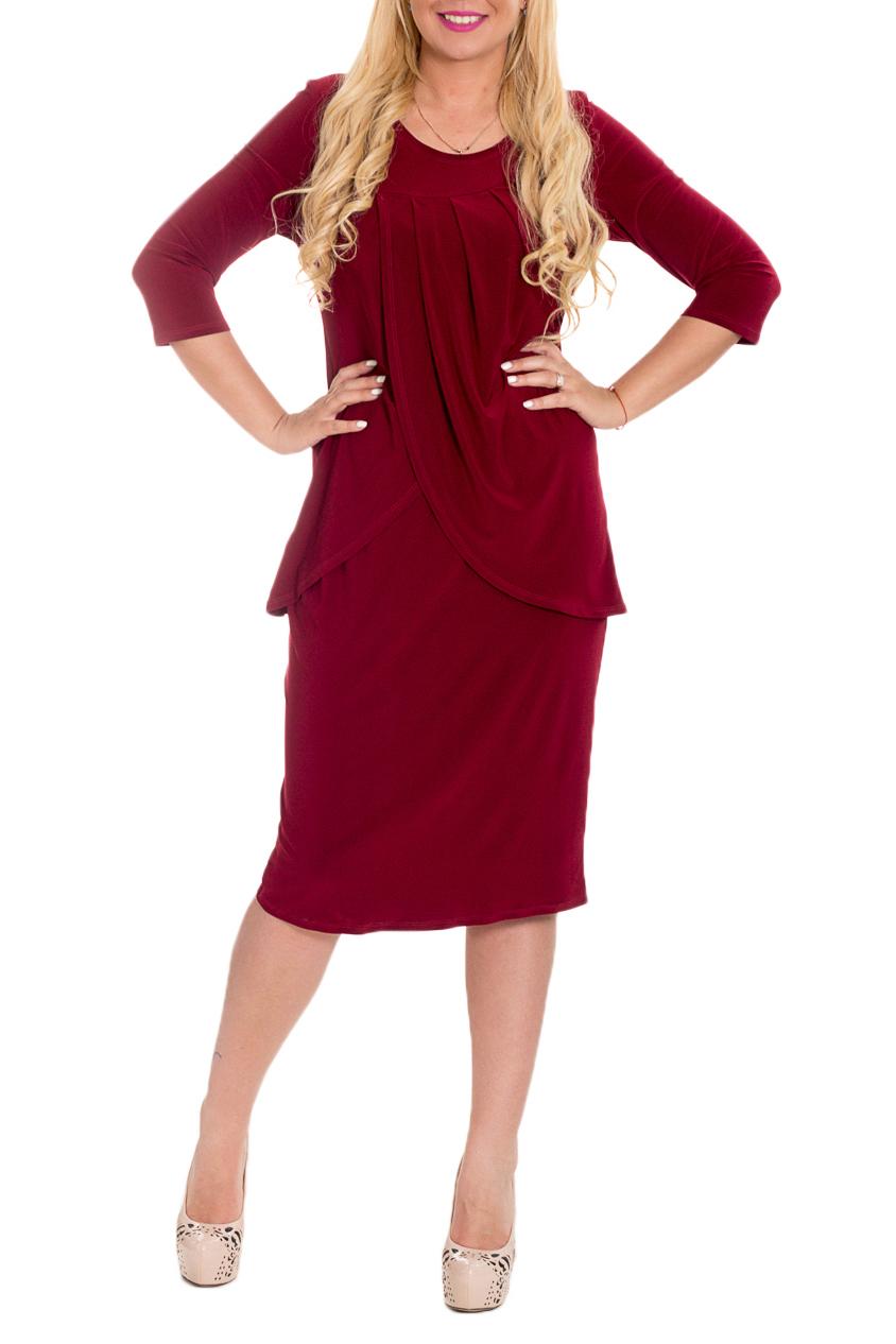 ПлатьеПлатья<br>Элегантное и женственное платье, которое подойдет любому типу фигуры, выполненное из приятного телу трикотажа.  Платье полуприлегающего силуэта. На передней части изделия кокетка и две отлетные детали с драпировкой. На спинке средний шов и разрез. Горловина круглая. Рукав втачной, 3/4.  Цвет: бордовый.  Длина рукава - 43 ± 1 см  Рост девушки-фотомодели 170 см  Длина изделия - 106 ± 2 см<br><br>Горловина: С- горловина<br>По длине: Ниже колена<br>По материалу: Трикотаж<br>По рисунку: Однотонные<br>По силуэту: Полуприталенные<br>По стилю: Классический стиль,Кэжуал,Офисный стиль,Повседневный стиль,Романтический стиль<br>По форме: Платье - футляр<br>По элементам: С декором,С заниженной талией,С разрезом,Со складками<br>Разрез: Короткий<br>Рукав: Рукав три четверти<br>По сезону: Осень,Весна<br>Размер : 54,56,58<br>Материал: Трикотаж<br>Количество в наличии: 10