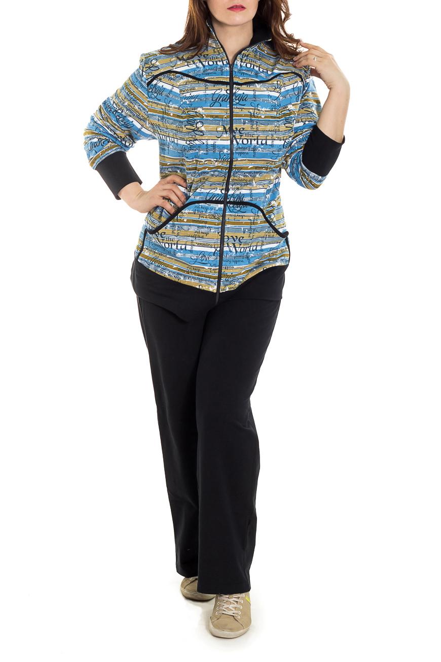 КостюмСпортивные костюмы<br>Красивый спортивный костюм из мягкого и эластичного трикотажа. Отличный выбор для занятий спортом и активного отдыха.  Цвет: черный, голубой, бежевый и др.  Рост девушки-фотомодели 180 см.<br><br>Воротник: Стойка<br>Застежка: С молнией<br>По длине: Макси<br>По материалу: Трикотаж,Хлопок<br>По рисунку: В полоску,С принтом,Цветные<br>По силуэту: Полуприталенные<br>По стилю: Повседневный стиль,Спортивный стиль<br>По форме: Костюм двойка,Спортивные брюки<br>По элементам: С карманами,С манжетами<br>Рукав: Длинный рукав<br>По сезону: Осень,Весна<br>Размер : 60,64,68,70,72,76,78<br>Материал: Трикотаж<br>Количество в наличии: 10