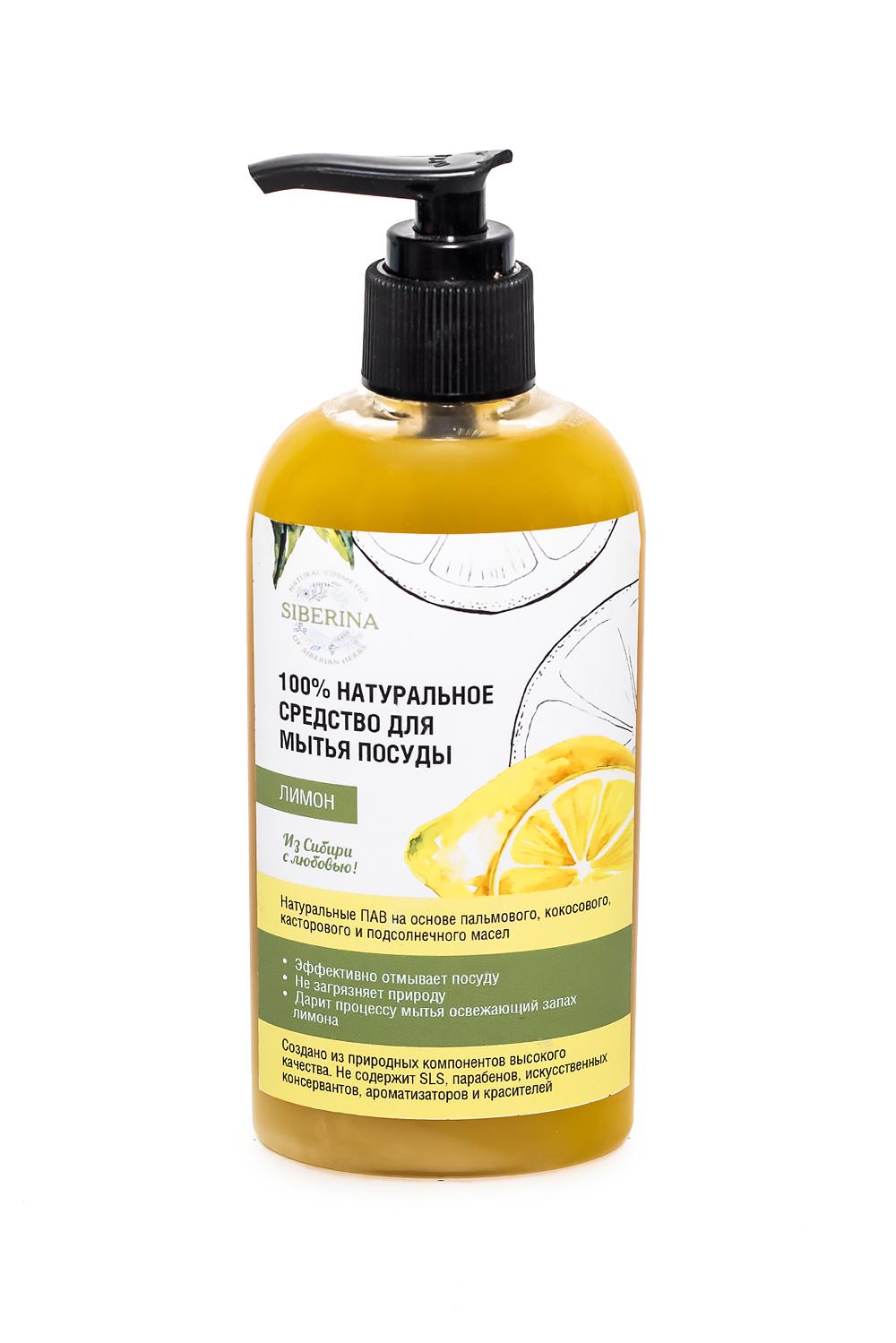 Средство для мытья посуды ЛимонСредства для мытья посуды<br>Моющее Средство Для Мытья Посуды Лимон  Аромат: Неповторимый фруктовый запах свежих лимонов, свежий, холодный, горьковото-зеленый.  100% натуральное моющее средство для мытья посуды «Лимон». Экологичное, безопасное и натуральное моющее средство хорошо очищает посуду и ухаживает за кожей рук. Устраняет неприятные запахи. Хорошо смывается водой. Создано из природных компонентов высокого качества. Не содержит SLS, парабенов, искусственных консервантов, ароматизаторов и красителей  - Эффективно отмывает посуду  - Не загрязняет природу  - Дарит процессу мытья освежающий запах лимона  Натриевые соли жирных кислот пальмового, кокосового, касторового и подсолнечного масел являются натуральными Пав, которые разлагаются после использования, а значит, не загрязняют окружающую среду. Не сушат кожу рук. Эфирное масло лимона придаёт моющему средству приятный и свежий запах. Глицерин увлажняет кожу рук. Экстракт душицы успокаивает кожу рук, снимает напряжение.  Состав: Вода дистиллированная, калиевые соли жирных кислот пальмового, кокосового, касторового и подсолнечного масел, облепиховое масло, глицерин, эфирное масло лимона, экстракт душицы.  Способ Применения: Нанести небольшое количество моющего средства на влажную губку, вымыть посуду, смыть водой.  Срок Годности: 2 года.  Объем: 200 мл.<br><br>Тип аромата: Фруктовый,Цитрусовый<br>Тип кожи: Жирная кожа,Зрелая кожа,Комбинированная кожа,Нормальная кожа,Проблемная кожа,Сухая кожа,Чувствительная кожа<br>Размер : UNI<br>Количество в наличии: 3