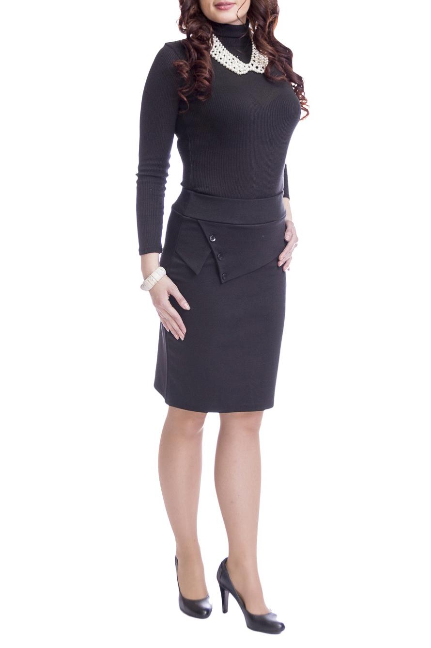 ЮбкаЮбки<br>Однотонная юбка полуприталенного силуэта. Наличие эластана в составе ткани обеспечивает свободу движений. Отличный выбор для повседневного и делового гардероба. Ткань - плотный трикотаж, характеризующийся эластичностью, растяжимостью и мягкостью.  Цвет: черный  Рост девушки-фотомодели 170 см.<br><br>По длине: До колена<br>По материалу: Вискоза,Трикотаж<br>По рисунку: Однотонные<br>По силуэту: Полуприталенные,Приталенные<br>По стилю: Офисный стиль,Повседневный стиль<br>По форме: Юбка-карандаш<br>По элементам: С декором,С отделочной фурнитурой<br>По сезону: Осень,Весна<br>Размер : 46,48,50,52<br>Материал: Джерси<br>Количество в наличии: 8