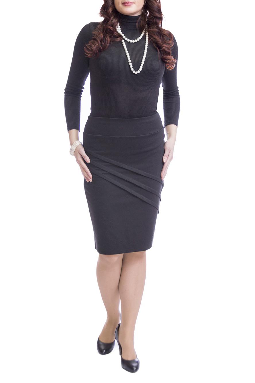 ЮбкаЮбки<br>Однотонная юбка приталенного силуэта. Наличие эластана в составе ткани обеспечивает свободу движений. Отличный выбор для повседневного и делового гардероба. Ткань - плотный трикотаж, характеризующийся эластичностью, растяжимостью и мягкостью.  Цвет: черный  Рост девушки-фотомодели 170 см.<br><br>По длине: До колена<br>По материалу: Трикотаж<br>По рисунку: Однотонные<br>По силуэту: Приталенные<br>По стилю: Офисный стиль,Повседневный стиль<br>По форме: Юбка-карандаш<br>По элементам: С декором,Со складками<br>По сезону: Осень,Весна<br>Размер : 44,46,50,54<br>Материал: Трикотаж<br>Количество в наличии: 4