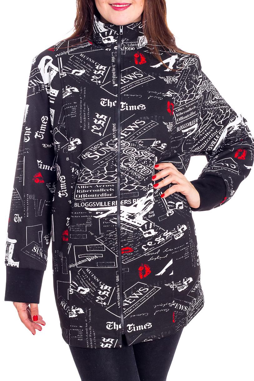 КурткаКуртки<br>Утепленная куртка с застежкой на молнию. Модель выполнена из приятного трикотажа. Отличный выбор для повседневного гардероба.  В изделии использованы цвета: черный, белый, красный  Рост девушки-фотомодели 180 см<br><br>Воротник: Стойка<br>Застежка: С молнией<br>По длине: Средней длины<br>По материалу: Хлопок<br>По рисунку: С принтом,Цветные<br>По силуэту: Прямые<br>По стилю: Повседневный стиль<br>По элементам: С манжетами<br>Рукав: Длинный рукав<br>По сезону: Осень,Весна<br>Размер : 66<br>Материал: Трикотаж<br>Количество в наличии: 1