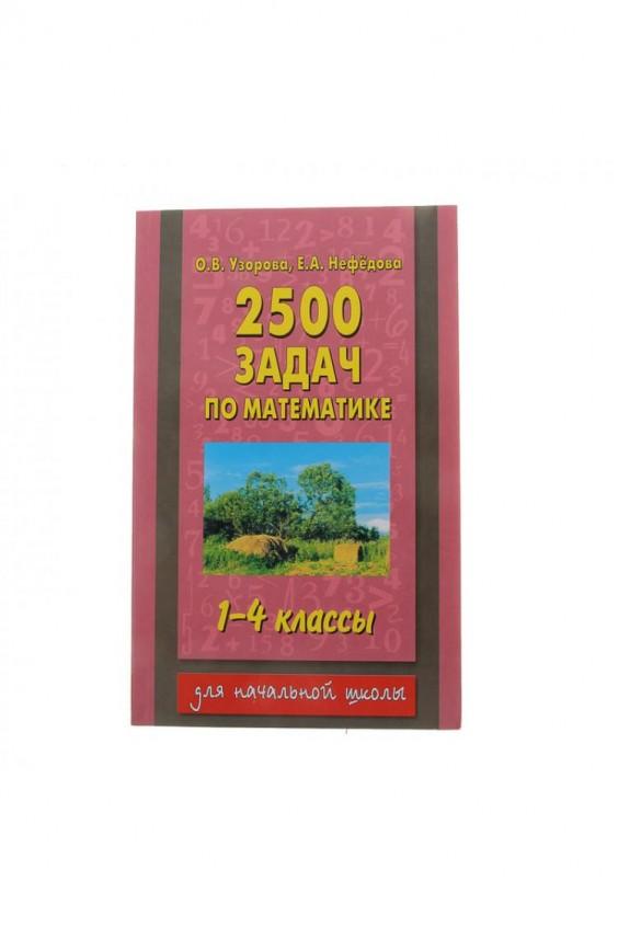 2500 Задач По Математике 1-4 Классы О.в.узорова Е.а.нефедова Решебник Цена