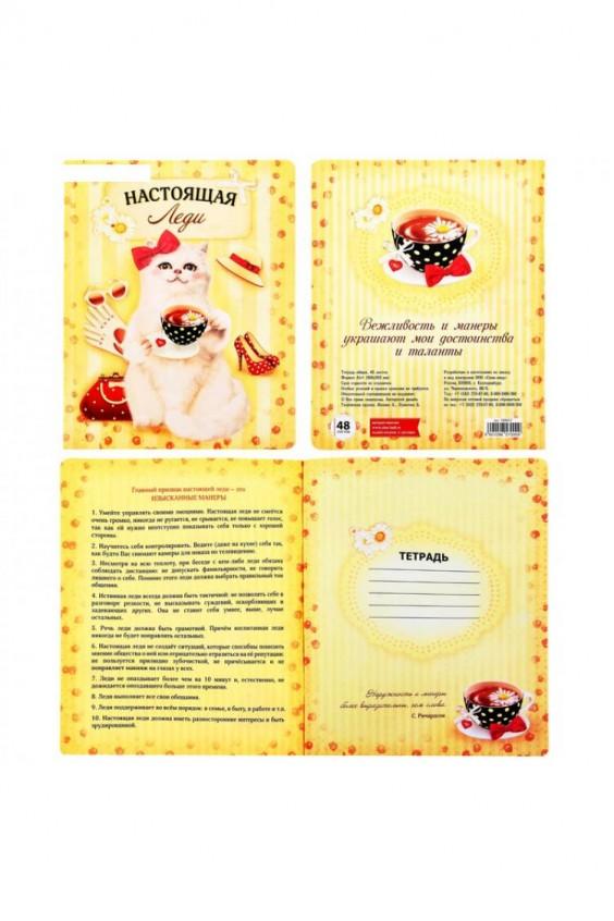 Тетрадь 48 листов Российское швейное производство LacyWear 50.000
