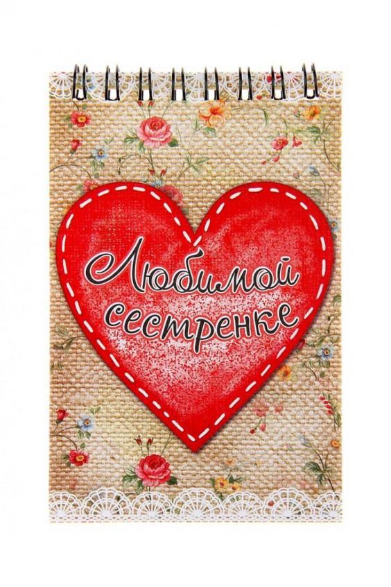 Блокнот Российское швейное производство LacyWear 40.000