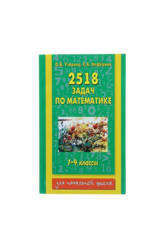 2518 ЗАДАЧ ПО МАТЕМАТИКЕ 1 4 КЛАССЫ ОТВЕТЫ СКАЧАТЬ БЕСПЛАТНО