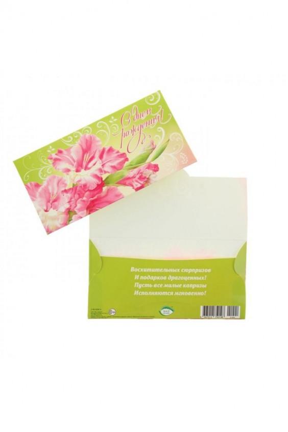 Куплю конверт для открытки