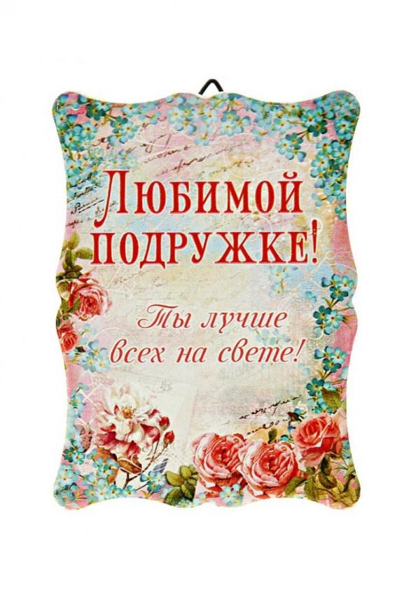 Открытка керамическая Российское швейное производство LacyWear 150.000