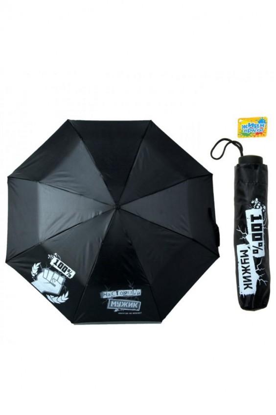 Зонт складной механический Российское швейное производство LacyWear 470.000