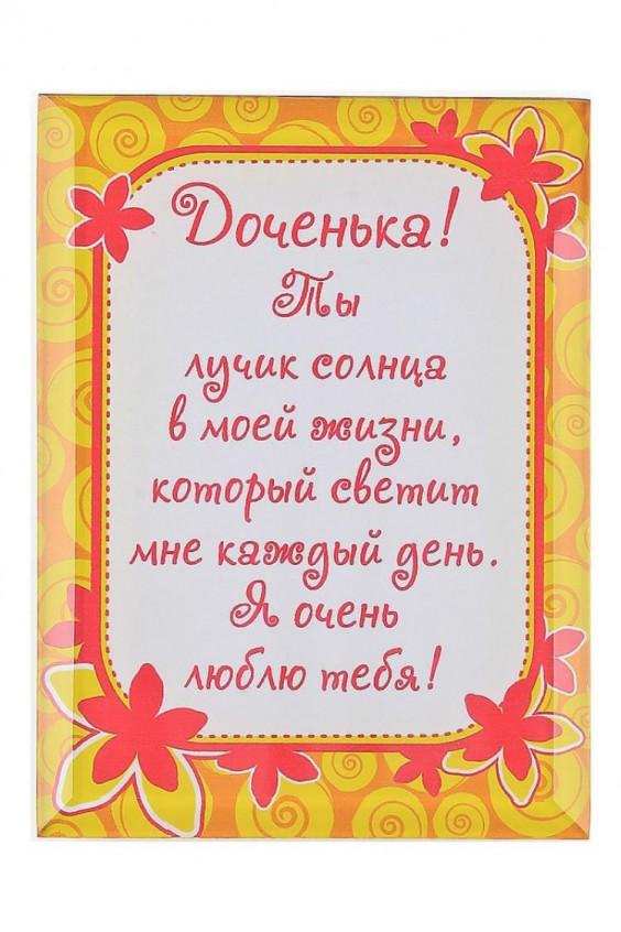 Как подписать открытку для дочки
