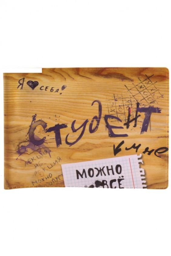 Студенческий билет пластик Российское швейное производство LacyWear 30.000