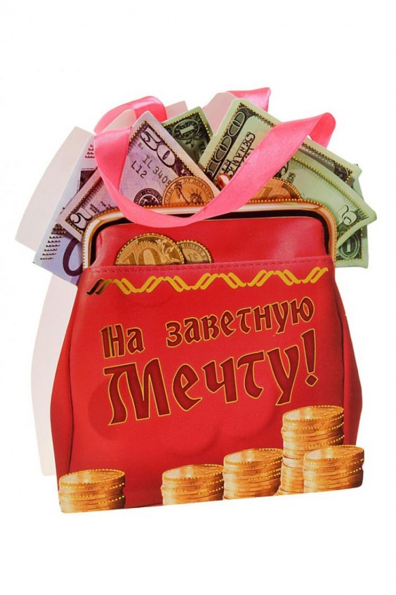 Открытка к юбилею деньги 676