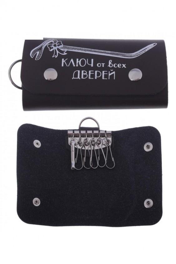 Ключница Российское швейное производство LacyWear 240.000