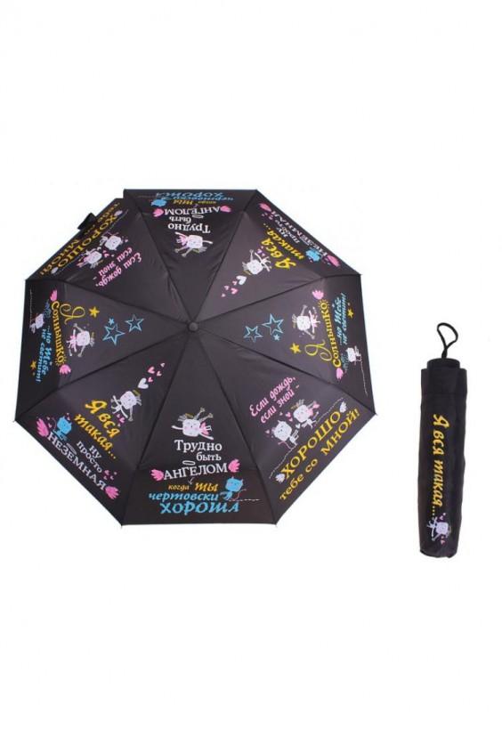 Зонт складной механический Российское швейное производство LacyWear 520.000